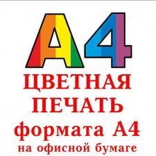 Печать А4 цветная